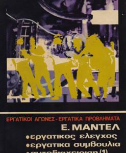 ergatikos_elegxos_Mantel