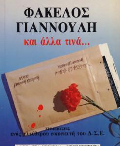 fakelos_giannouli_tsitas