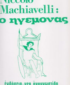 igemonas_machiavelli