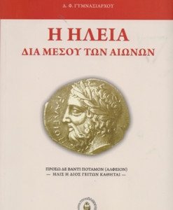 ilia-dia-mesou-ton-aionon-Papandreou-G.