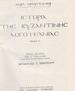istoria_tis_buzantinis_logotexnias_kroumpaxer