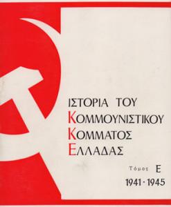 istoriakke-katsoulis