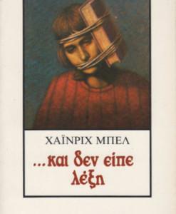 kai-den-eipe-lexi