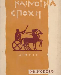 kainourgia_epoxi_fthinoporo
