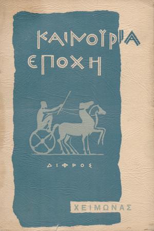 kainouria_epoxi_xeimonas_1959