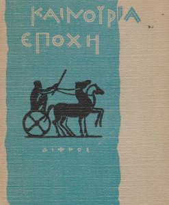 kainouria_epoxi_xeimonas_1979
