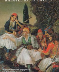 kleftes-kai-armatoloi-Rodakis-Periklis