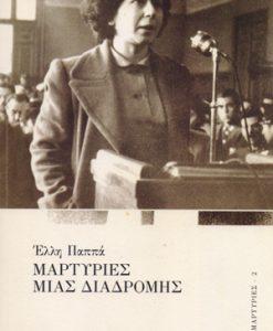 martiries_mias_diadromis_pappa_elli