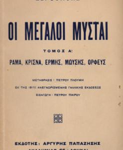 megaloi_mystai_schure