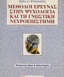 methodoi_erevnas_psychologias_Simos_Komili