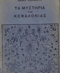 mistiria_kefalonias_laskaratos