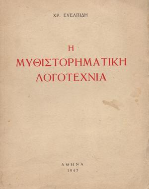 myuistorimatiki_evelpidis