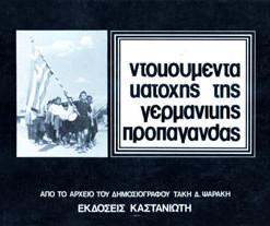 ntokoumenta-katoxis-germaniikis-propagandas