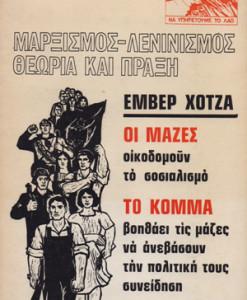 oi_mazes_to_koma_zotza_ember