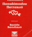 papadopoulos_patakos_basilikos