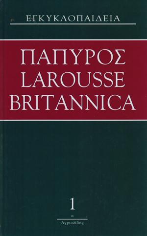 papyros_larousse_britannica