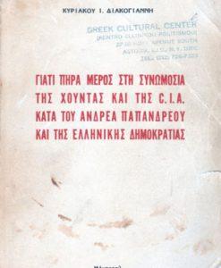 sinomosia-hountas-cia-kata-andrea-papandreou