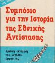 symposio_gia_istoria
