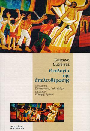 theology_liberation_Gutierrez