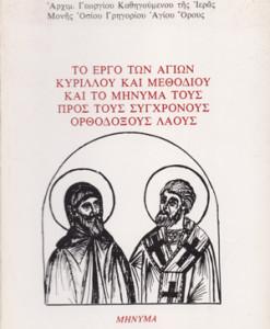 to-ergo-kyrillou_kapsanis