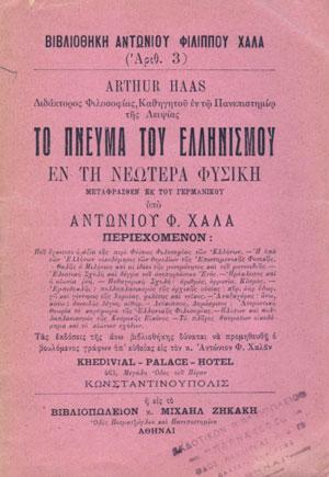 to-pnevma-tou-ellinismou