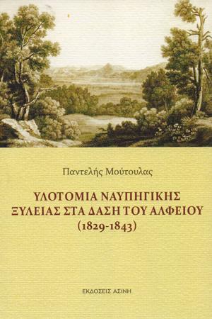 ylotomia_naypigikis_moutoulas