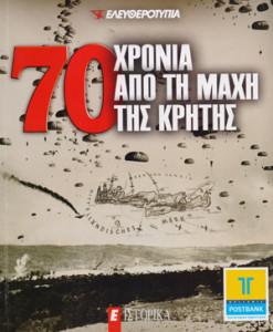 70_xronia_maxi_kritis_istorika