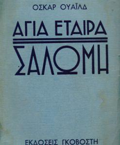 agia_etaira_salomi_wilde