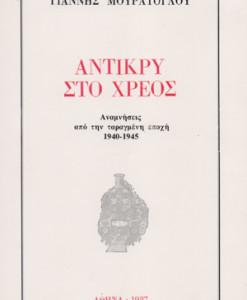 antikri_sto_xreos_mouratoglou