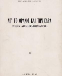 apto_thranio_kai_tin_ethdra