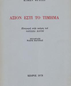 axios_esti_to_timima_fraier