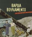barda_bouliamento_xalemos
