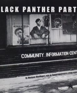 black_panther_party
