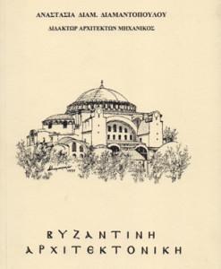 buzantini_arxitektoniki_diamantopoulou