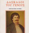 daskaloi_tou_gennous_melas_spyros