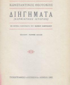 diigimata_korfiatikes_istories_theotokis
