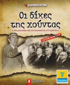 dikes_xountas_istorika