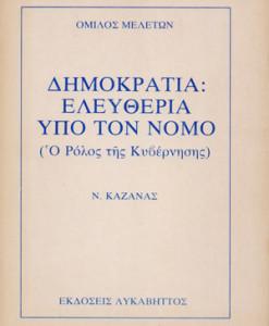 dimokratia_eleutheria_ypo_nomo_Kazanas