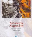 dolofonia_lampraki_imerida