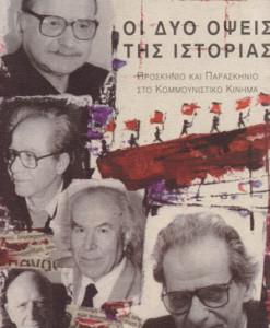 dyo_opisi_istorias_macroeidis