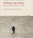 ekdoxes-tis-polis