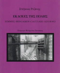 ekdoxes_tis_polis_rozanis