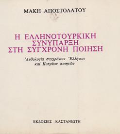 ellinotourkiki_siniparxi_sigxoni_pioisi_apostolatos