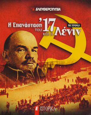 epanastasi_17_kai_o_Lenin_epsilon_istorika