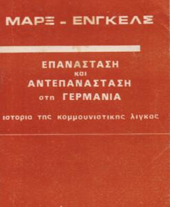 epanastasi_antepanastasi_marx_engels