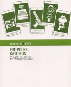 epitropes_katoikon_autonome_antifa