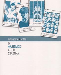 fasismos_xoris_svastika_autonome_antifa