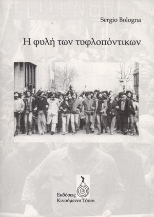 fuli_ton_tyflopontikon_bologna