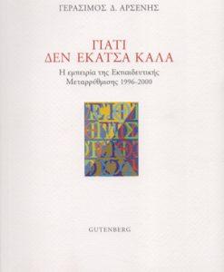 giati_den_ekatsa_kala_arsenis