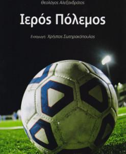 ieros_polemos_alexandratos